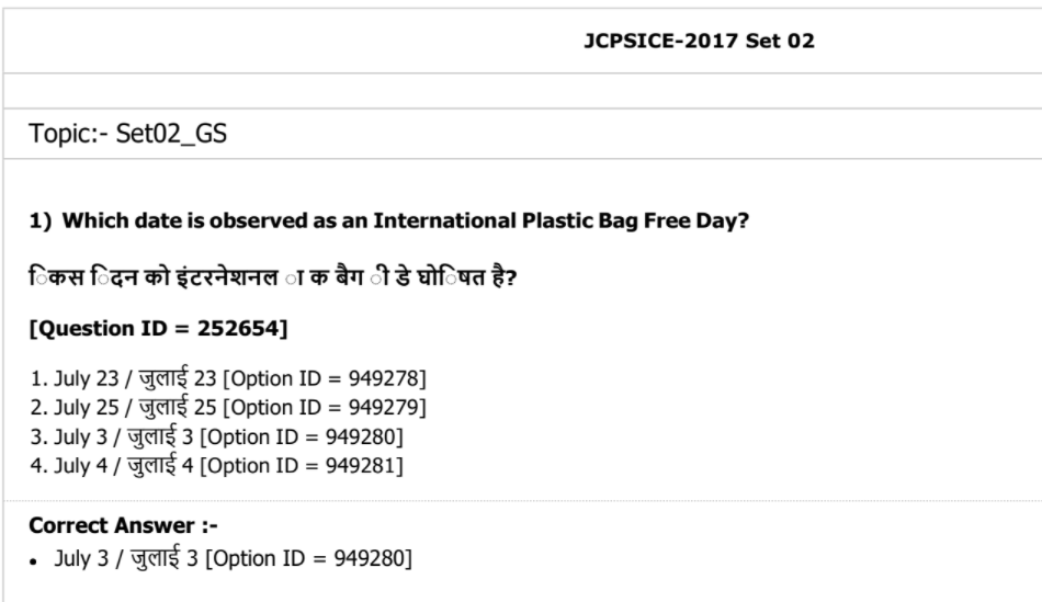 jssc si previous year question paper pdf