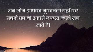 quotes on truth of life in hindi