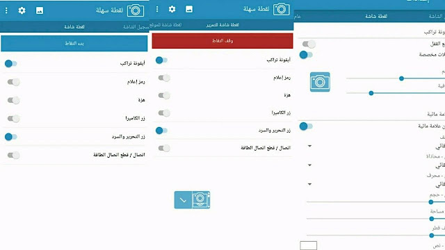 تحميل برنامج Screenshot افضل تطبيق لتصوير الشاشة