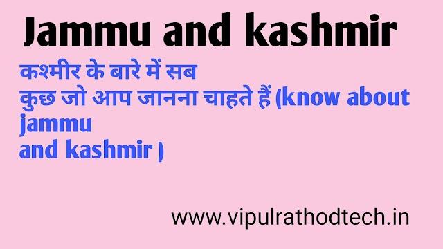 कश्मीर के बारे में सब कुछ जो आप जानना चाहते हैं (know about jammu and kashmir )