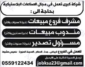 وظائف خالية وسيط جدة – موقع عرب بريك 18/5/2019