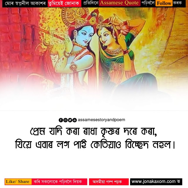KRISHNA JANMASHTAMI MESSAGES, SMS, WISHES IN assamese