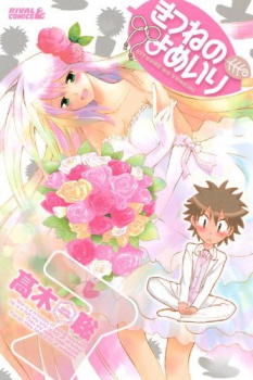 Kitsune no Yomeiri Manga