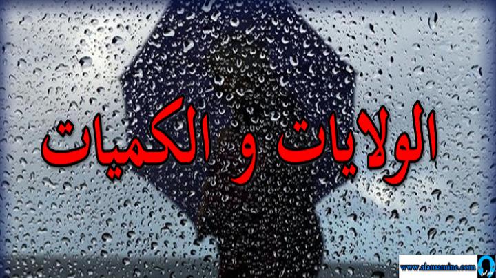 بقية اليوم وغدا الأحد تواصل تهاطل الأمطار في هذه الولايات كمية الأمطار ؟