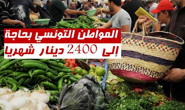 المواطن التونسي بحاجة إلى 2400 دينار شهريا لعيْش حياة كريمة