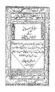 دلائل سنیہ فی اجونیتہ المسائل السنیہ تالیف سید علی حسن