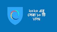 ২০২০ এর সেরা ১০ টি VPN