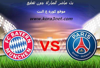 موعد مباراة باريس سان جيرمان وبايرن ميونخ اليوم 23-8-2020 دورى ابطال اوروبا