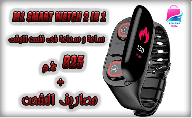 ساعة وسماعة (M1 SMART WATCH 2 in 1)