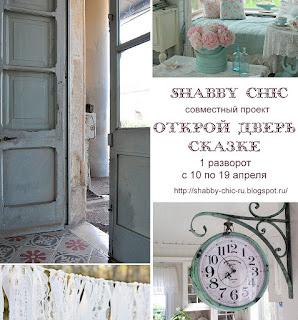 http://shabby-chic-ru.blogspot.ru/2017/04/2.html#top