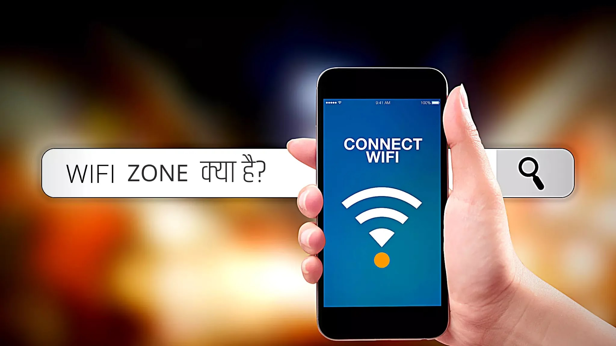 system, data, phone, search, computer, address, range, sharing, definition, access, लोगों, technology, connection, diagram, Hotspot, network, Bluetooth,