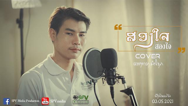 ສອງໃຈ cover,  สองใจ cover, lao song cover, song cover, ແສງທອງ ນຳໂຊກ,  ເພງໃໝ່,  ເພງລາວ, spv media,  spvmedia, spv media production