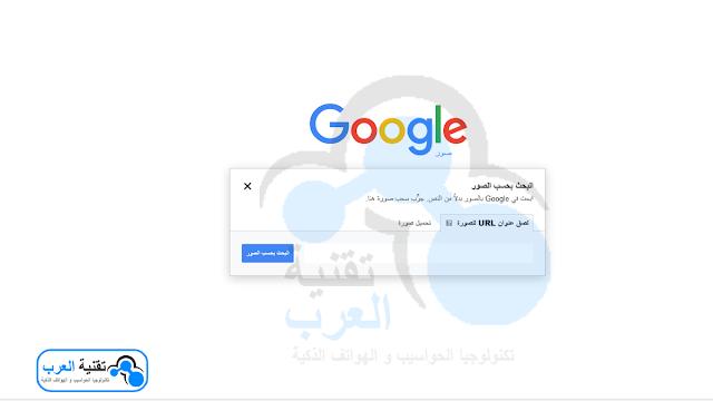 كيفية البحث بصورة علي جوجل بلينك الصورة او الصورة