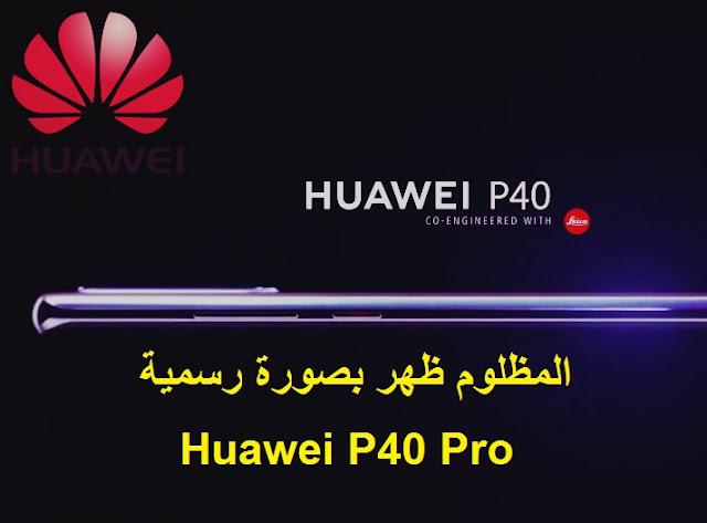 يبدو أن هناك عرضًا رسميًا لجهاز  Huawei P40 pro يتجول عبر الويب مصحوبًا ببعض مواصفات العرض أيضًا. تقرأ التغريدات الأصلية منذ بضعة أيام لوحة FHD + AMOLED مقاس 6.57 بوصة تدعم تقنية HDR وتغطي 100٪ من مساحة ألوان DCI-P3 - وهو ما تتوقعه من هاتف رائد. على الرغم من أن هناك شيئًا يخبرنا أن هذا كله يتعلق بالإصدار Pro. أوه ، وسيكون لها فتحتان لإيواء الكاميرات الأمامية في المقدمة.