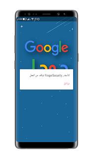 تحميل تطبيق القفل Finger Security قفل التطبيقات عبر بصمة الاصبع للاندرويد