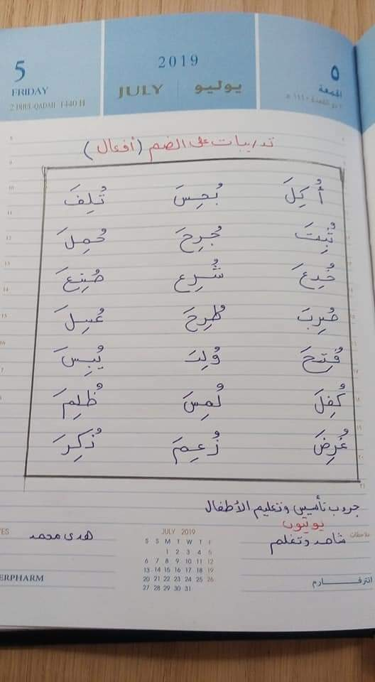 شيتات تأسيس اللغة العربيه للأطفال للاستاذة/ هدى محمد 17