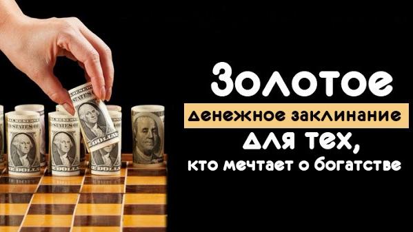 Золотое денежное заклинание для тех, кто мечтает о богатстве