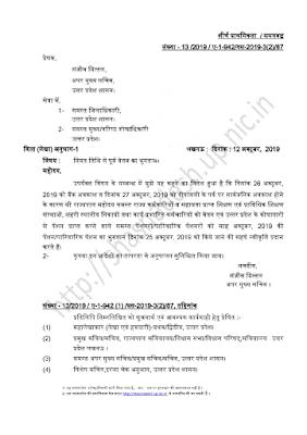 राज्य कर्मचारियों को दीपावली के अवसर पर नियत तिथि से पूर्व 25 अक्टूबर को वेतन दिए जाने का शासनादेश जारी