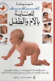 موسوعة الفراشة للعناية بالأم والطفل كتب مفيدة للأم والطفل