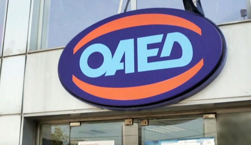 Ανοιχτά προγράμματα επιδότησης ανέργων από τον ΟΑΕΔ