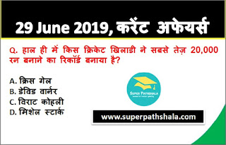 Daily Current Affairs Quiz 29 June 2019 in Hindi