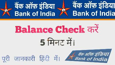 Bank of India Balance Check Number || Account Balance Check कैसे करें ? बोई balance check, online boi balance check,