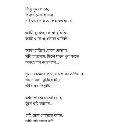 Kichu Bhul Thake Song Lyrics (কিছু ভুল থাকে গান) Avraal Sahir n Puja | Afran Nisho n Mehzabien Chowdhury