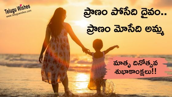 mothers day quotes in telugu- మాతృ దినోత్సవ శుభాకాంశలు.