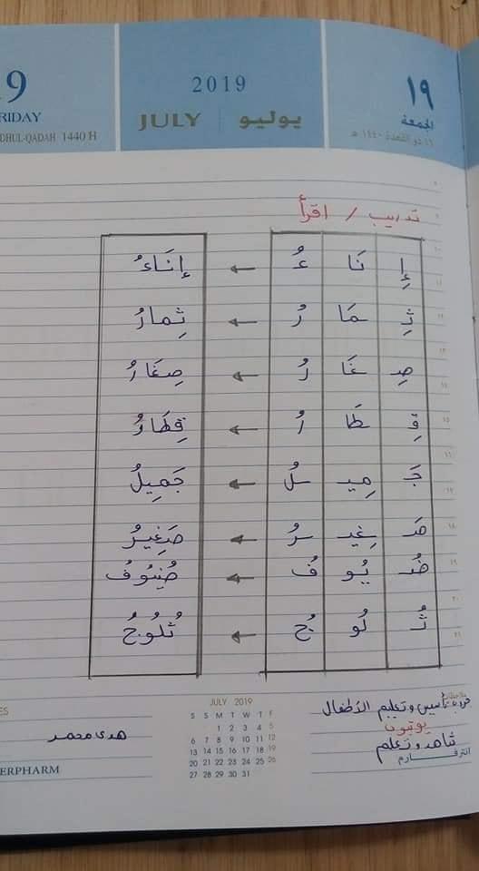 شيتات تأسيس اللغة العربيه للأطفال للاستاذة/ هدى محمد 24