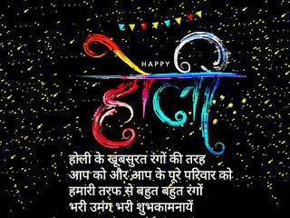Happy Holi wishes, happy holi image, happh holi quote, happy holi shayari, happy holi image 2019