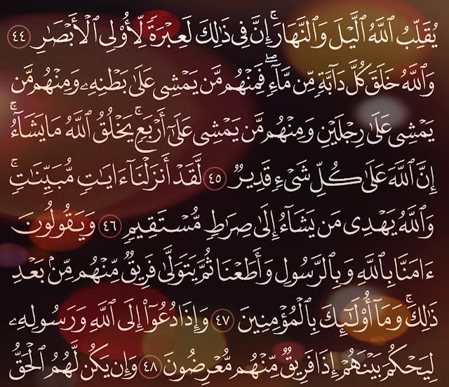 شرح وتفسير سورة النور Surah An-Nur  ( من الآية 37 إلى الاية 48 )
