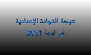 إعلان نتيجة الشهادة الإعدادية في ليبيا 2021 المنطقة الغربية برقم الجلوس ورقم القيد