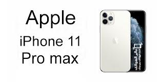 مواصفات Apple iPhone 11 Pro max