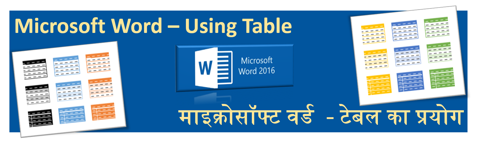 Using Tables in MS-Word Hindi Notes