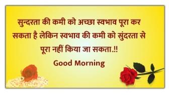 good morning hindi | good morning in hindi | good morning quotes hindi | good morning quotes in hindi | good morning images hindi | good morning images in hindi | good morning thoughts in hindi | good morning shayari in hindi