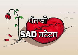 Punjabi Sad Status,ਦਰਦ ਭਰੇ ਪੰਜਾਬੀ ਸਟੇਟਸ