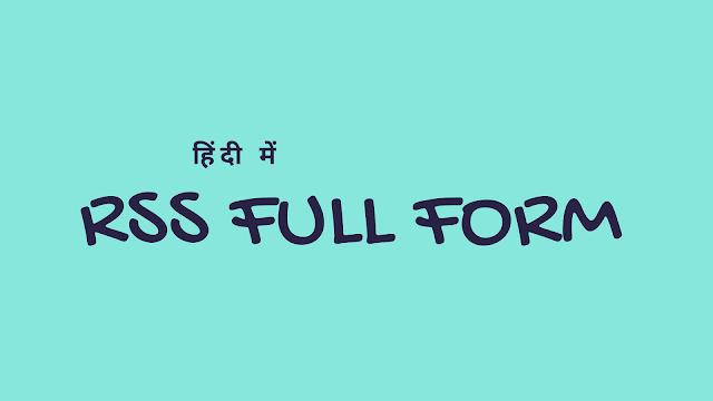 RSS Full Form in Hindi: RSS फुल फॉर्म हिंदी में