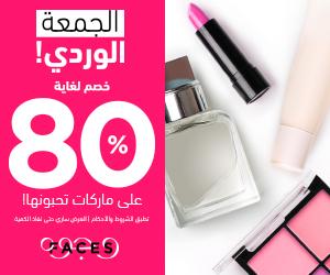 كوبون خصم بقيمة 15% على كل صفقات وجوه -Faces فى الجمعه الوردى