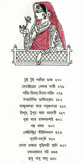 Rupkotha Samagra content 4