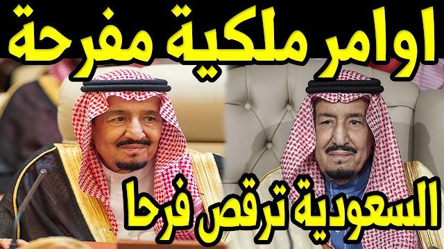 عاجل جدا السعودية مفاجأة كبرى من المملكة تنقذ 14 مليون مواطن ووافد وتريح قلوبهم لنهاية 2020