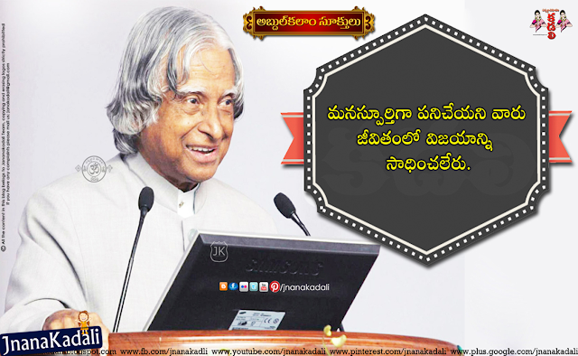 Abdul kalam Inspirational Telugu Quotes images,Telugu Abdhul kalam Quotations sms messages,Nice inspirational Quotes from Abdul kalam with beautiful hd wallpapers,Best Victory Quotes from Abdul kalam sir,Sir Abdul kalam Quotes about success in telugu,Abdul kalam sir png hd images,Abdul kalam sir speeches in telugu,Abdul kalam sir stories in telugu,Abdul kalam sir history,Abdul kalam sir hd wallpapers