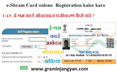 { Apply Online} e-Shram Card onlone  Registration kaise kare :  csc se e-Shram Card onlone Registration || CSC UAN  ई-श्रम कार्ड ऑनलाइन पंजीकरण कैसे करे ?