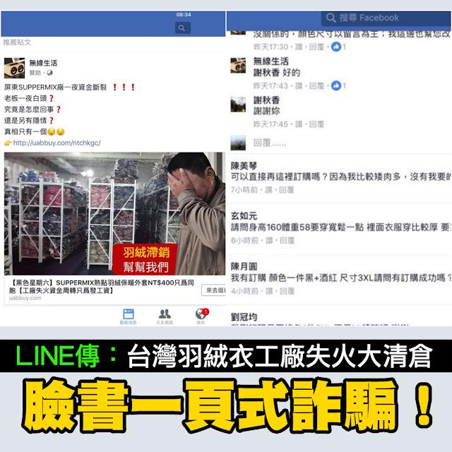 羽絨衣 SUPPERMIX 男款羽絨棉服毛絨外套 工廠失火 詐騙 Facebook 臉書