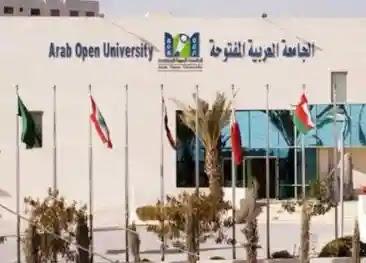 الجامعة العربية المفتوحة جدة