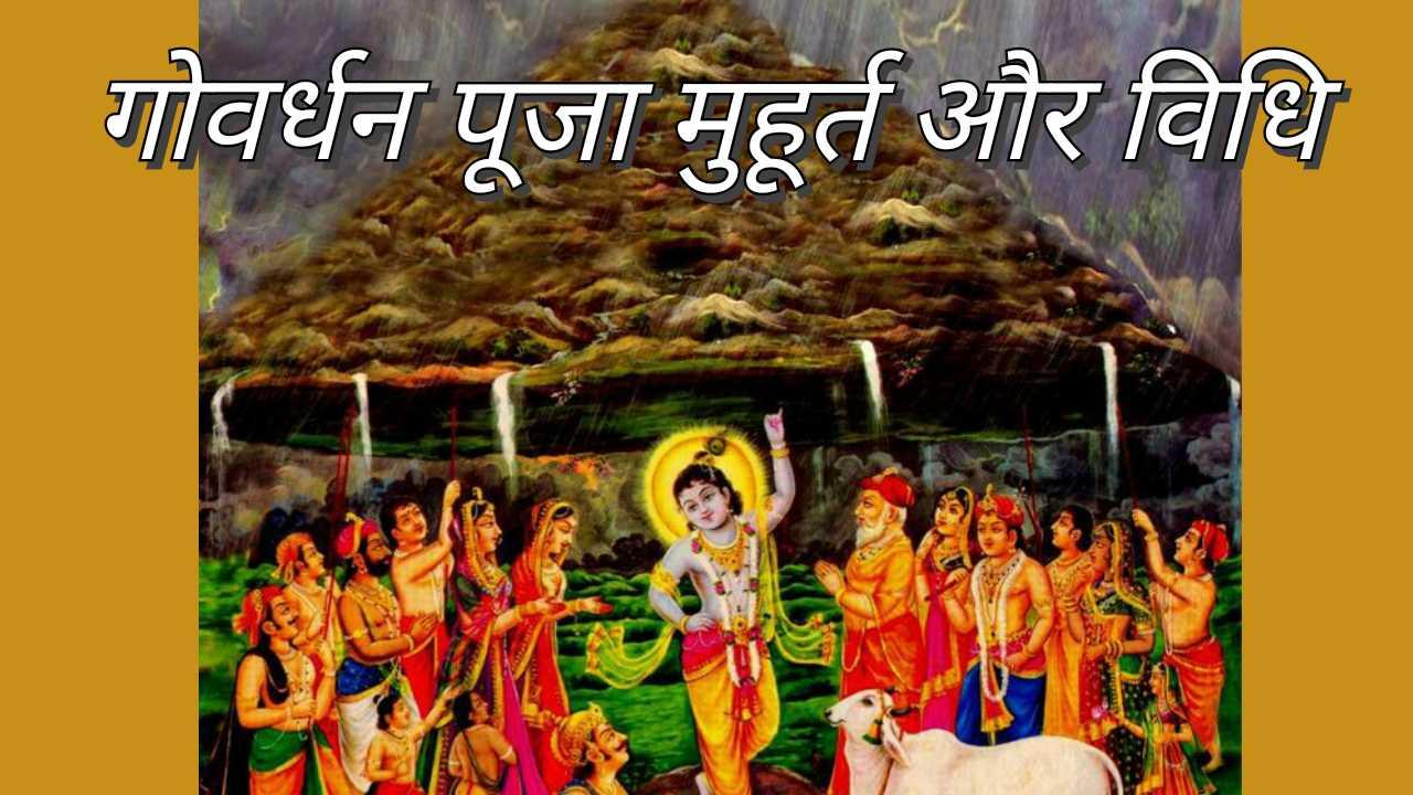 Govardhan Puja 2021 Shubh Muhurat Timing