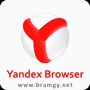 تحميل متصفح ياندكس للكمبيوتر مجاناً