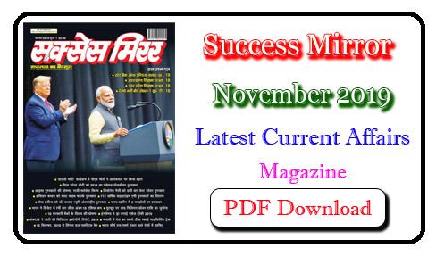 Success Mirror November 2019 Magazine in Hindi PDF