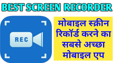Mobile Screen Recorder | Screen Recorder For Youtube Video | Du Recorder