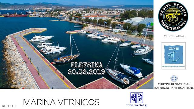 "«Project ELEFSINA» για την ομάδα εθελοντών δυτών ""We Dive We Clean"""