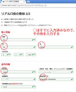 口座登録画面2